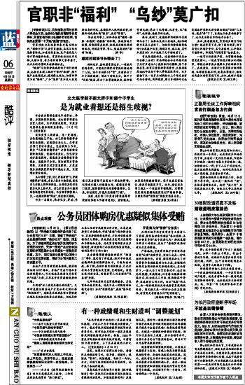 """南国都市报:有一种政绩观和生财道叫""""调整规划"""" - wzs325 - 王志顺"""