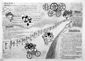 """童心绘奥运 五彩斑斓叫人叹 ■""""我和奥运""""南国奥运手抄报大赛昨揭晓"""