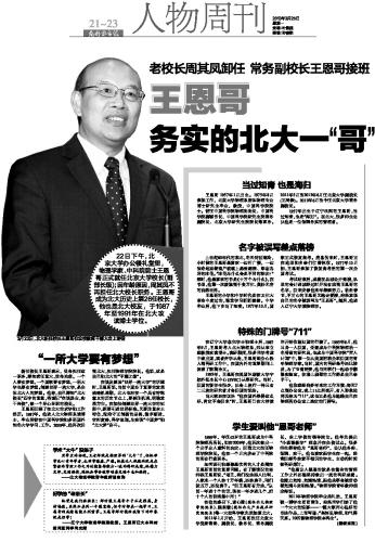 北大新任校长王恩哥对北大学子的10句话:精彩! - 厚德载福 - 厚德载福的博客