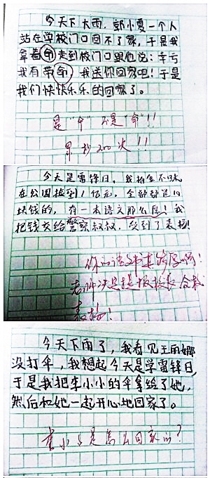qq西游杜康酒_小学生考卷评语