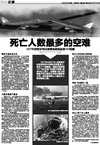虽然在1985年8月12日发生的日本航空123号班机坠机