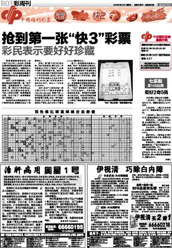 福彩双色球14030期开奖结果