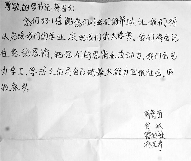 【大一新生贫困生申请书】