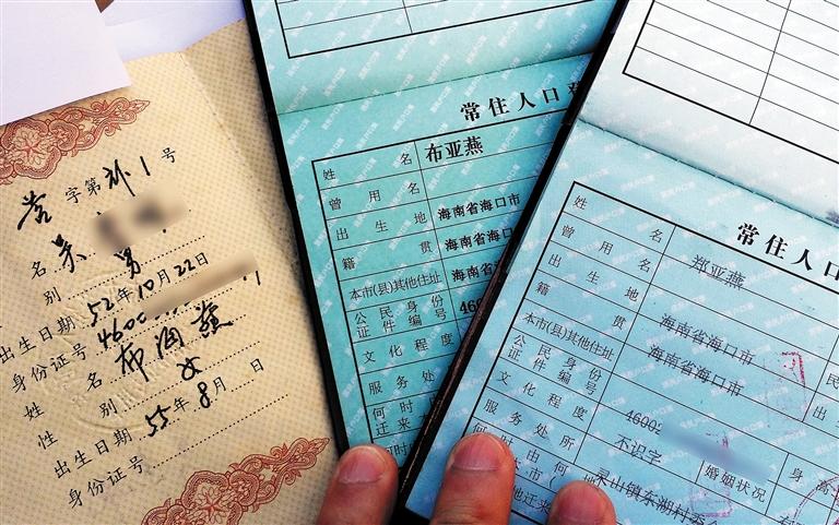 """老吴前妻离婚证信息为""""布海燕"""",与先后修改过的户口本均不同"""