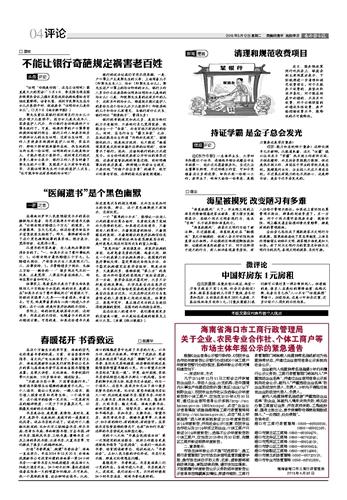 都市报数字报-海南省海口市工商行政管理局关