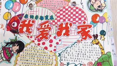 这份手抄报色彩鲜明,引人注目,上面绘有气球,长颈鹿还有一个漂亮的小
