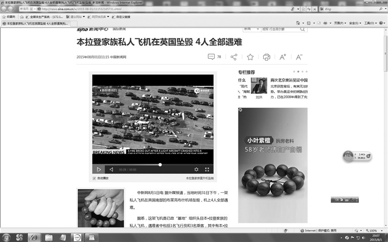 左:飞鸿300小型私人飞机(资料图片)    右:飞机坠毁在一条公路上