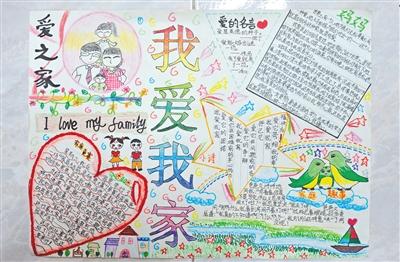 徐培培)由南国都市报主办的南国第四届中小学生手抄报大赛今日进行了