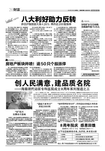 助力中国梦黑板报