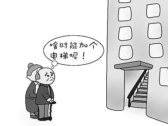 -->  我省部分老旧小区建房时就没有规划电梯,如今老年人居住在这些没有电梯的房子内,因腿脚不便长期难以下楼活动,被称为悬空老人。如何解决这些老人的下楼活动问题,九三学社海南省委会建议,简化加装电梯的审批流程,政府适当补贴,高楼层住户多分摊费用,还可以利用电梯广告补贴到运营费中等。南国都市报记者 林文泉   悬空老人盼望有电梯下楼活动   据了解,海口政府部门和事业单位的老旧小区,以及在上世纪90年代开发的小区,楼层普遍为6至7层,建房时就没有规划建电梯。如今20多年过去,之前居住在这里的中年人士