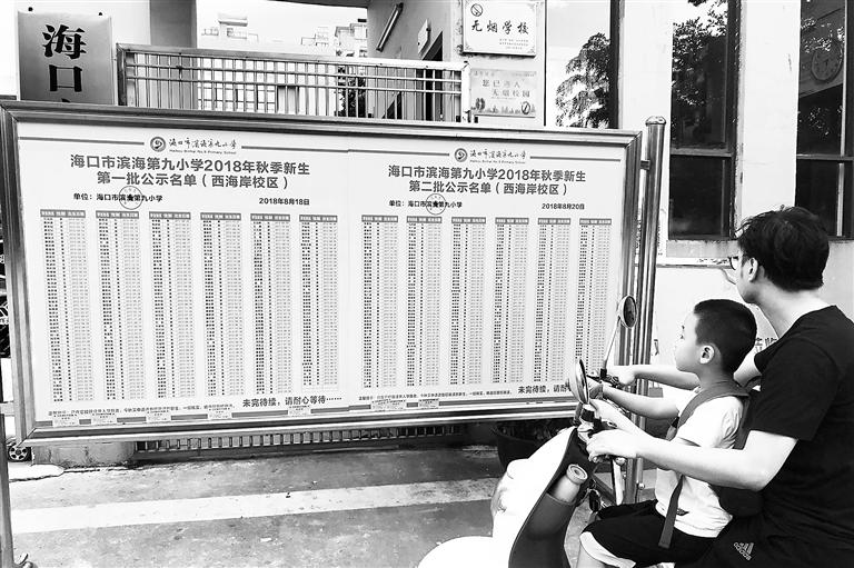 家长在看该校2018年秋季新生公示名单.